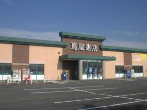 蔦屋書店 須坂店