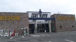 蔦屋書店 長野徳間店