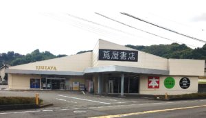 蔦屋書店 静岡平和町店